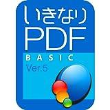 いきなりPDF Ver.5 BASIC  (最新)|win対応|ダウンロード版