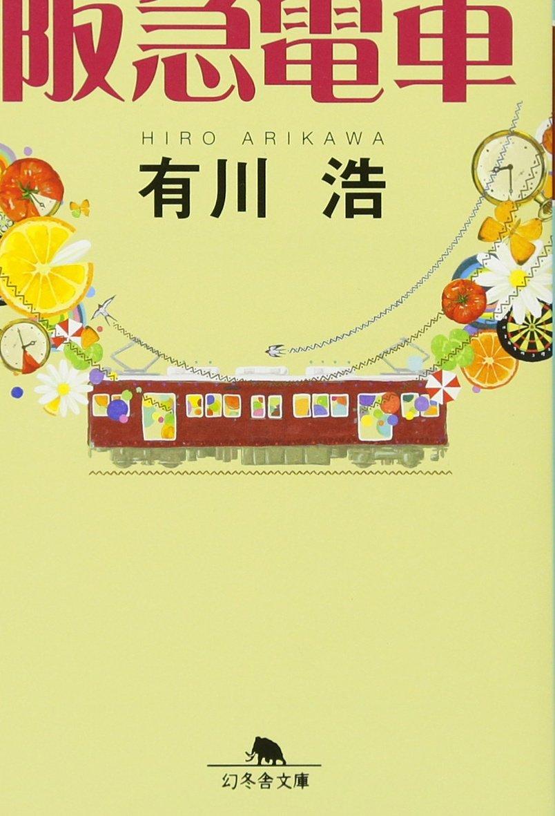 阪急電車 著:有川浩