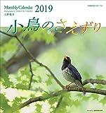 小鳥のさえずり 吉野俊幸 2019カレンダー
