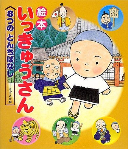 Ehon ikkyu san : Yattsu no tonchibanashi.