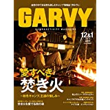 GARVY 2017年12月号 小さい表紙画像