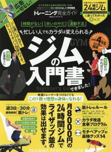 【完全ガイドシリーズ203】トレーニング完全ガイド (100%ムックシリーズ)