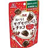 森永製菓 おいしくモグモグたべるチョコ 食物繊維5g たんぱく質5g 33g×10袋
