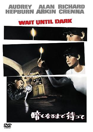 「暗くなるまで待って」の画像検索結果