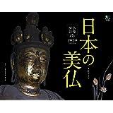 仏像探訪 日本の美仏カレンダー 壁掛け(2020) ([カレンダー])