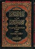 img - for 'Umdatul Ahkaam Min Kalaami Khayril Anaam (Arabic Only) book / textbook / text book