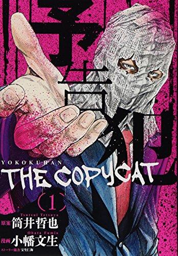 予告犯─THE COPYCAT─ 1 (ヤングジャンプコミックス)