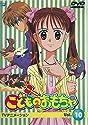 こどものおもちゃ -TVアニメーション- Vol.10