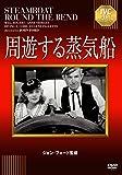 IVCベストセレクション 周遊する蒸気船 [DVD]