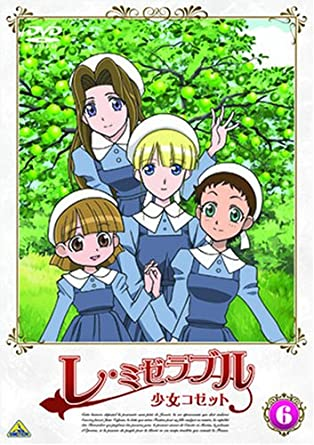 Les Miserables Shoujo Cosette Import Allemand Amazon Fr Dvd Blu Ray
