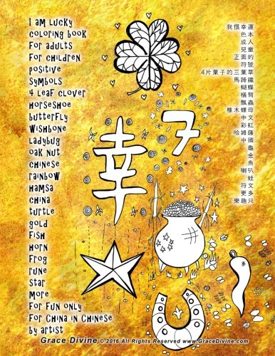 I am lucky coloring book for adults for children positive symbols 4 leaf clover horseshoe butterfly wishbone ladybug oak nut chinese rainbow hamsa ... by artist Grace Divine (Chinese Edition)