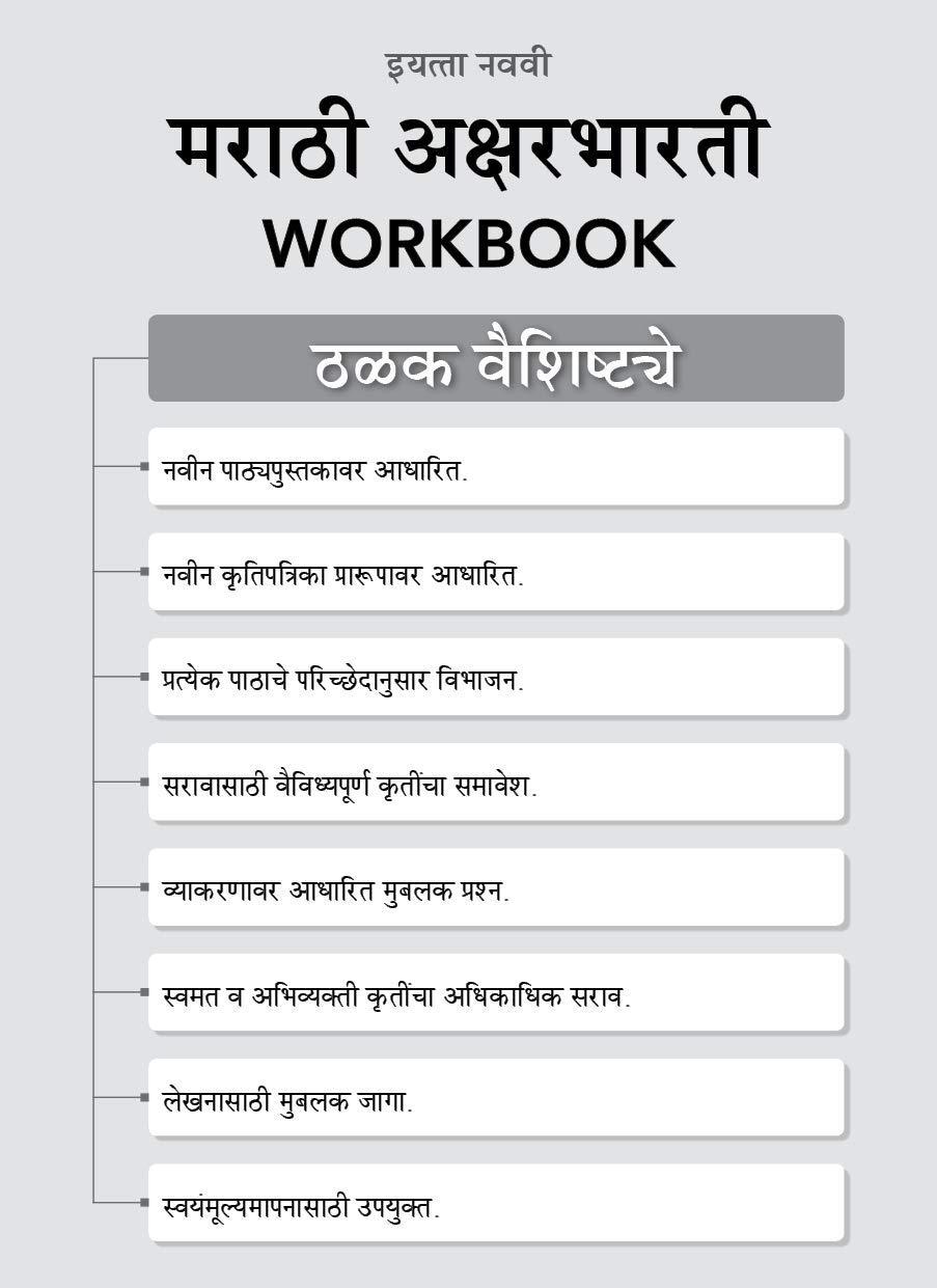 Amazon.in: Buy Std. 9th Perfect Marathi Aksharbharati Workbook ...