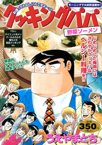 Cooking Papa vegetable noodle (Platinum Comics) (2012) ISBN: 4063750825 [Japanese Import]