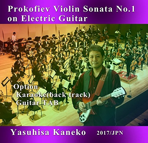 Prokofiev Violin Sonata No.1 On E.Guitar ()