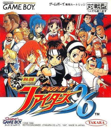 熱闘ザキングオブファイターズ96