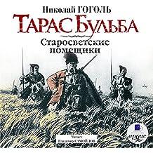 Taras Bul'ba [Taras Bulba - Russian Edition]