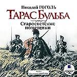 Taras Bul'ba [Taras Bulba - Russian Edition] | N. V. Gogol'