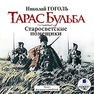 Taras Bul'ba [Taras Bulba - Russian Edition] Audiobook