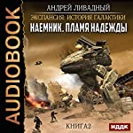 Expansion: History of the Galaxy [Russian Edition]: Mercenary, Book 2 | Andrey Livadny