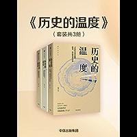 历史的温度(套装共3册)