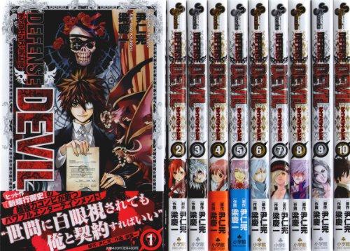 DEFENSE DEVIL コミック 1-10巻セット (少年サンデーコミックス)