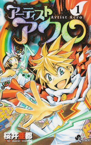 Artist Acro 1 (Shonen Sunday Comics) (2009) ISBN: 4091215777 [Japanese Import]