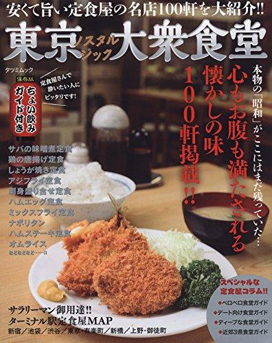 東京ノスタルジック大衆食堂:安くて旨い定食屋さん100軒!!(完全保存版!!)