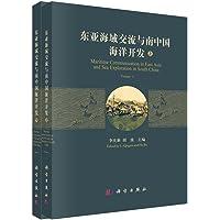 东亚海域交流与南中国海洋开发(套装共2册)