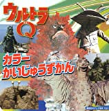 (TV picture book of 1521 Kodansha) Ultra Q monster color picture book (2011) ISBN: 4063445216 [Japanese Import]