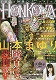 HONKOWA(ほん怖) 2016年 11 月号 [雑誌]