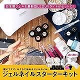 ジェルネイルスターターキット 日本製カラージェル計7色+最新UV-LEDライト48W+ネイルアート用品64種 / 6か月保証 / ノーヴプロ/初心者におすすめ