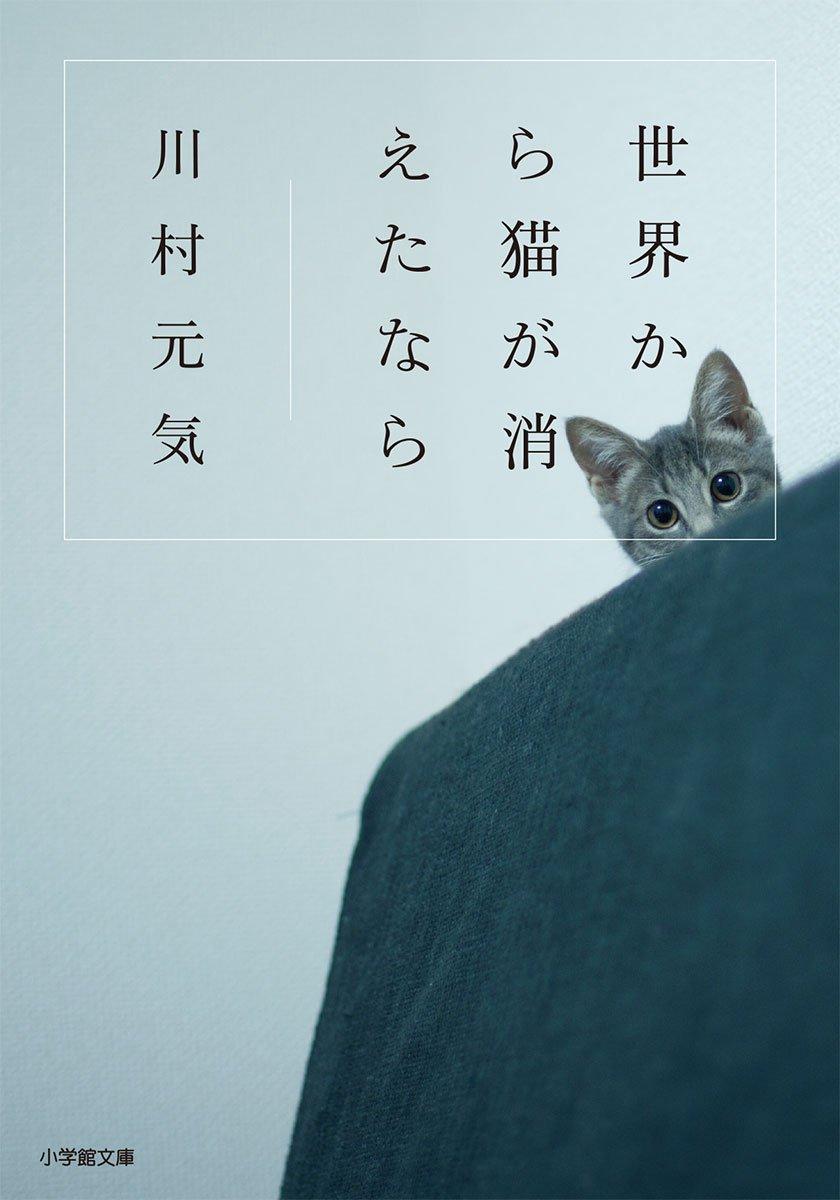 消え た から 猫 が なら 世界