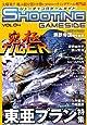 シューティングゲームサイドVol.4 (GAMESIDE BOOKS) (ゲームサイドブックス)
