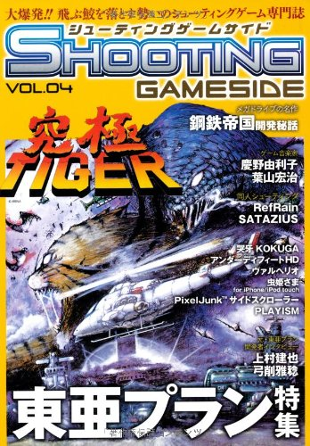 Shooter side Vol.4 (GAMESIDE BOOKS) (side games Books) Game side editorial department