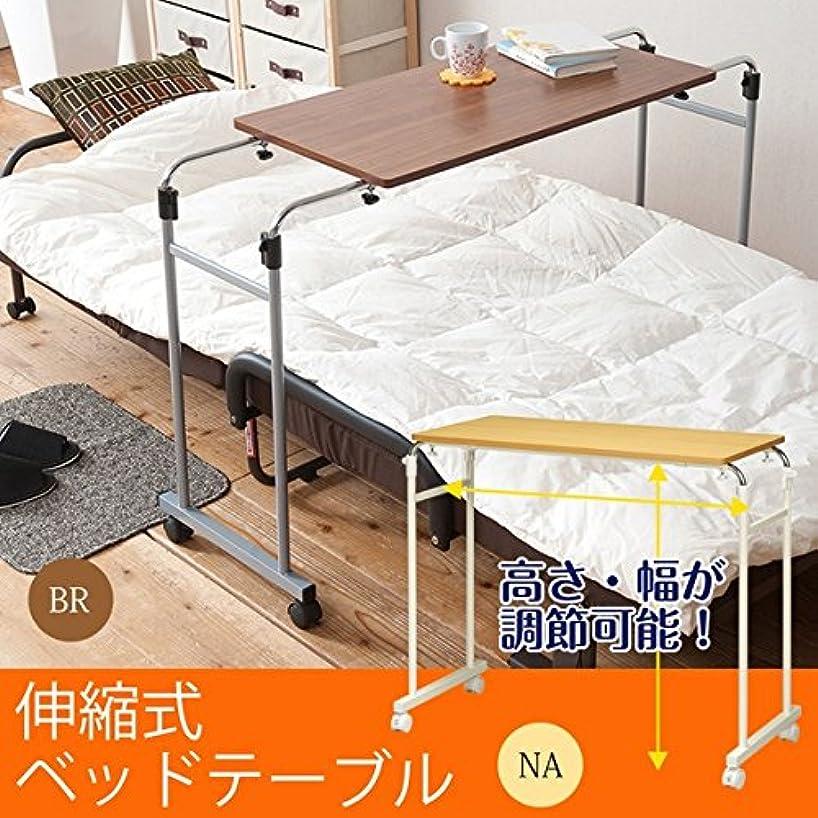 栄光の硫黄写真の介護ベッド用 電動ベッド用 昇降テーブル キャスター付 大商産業 天然木 LW-98 LW-98 (LB)