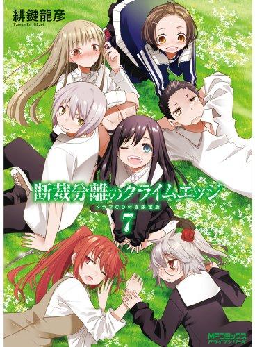 断裁分離のクライムエッジ 7 ドラマCD付き限定版 (アライブコミックス)