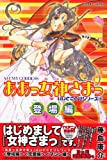 And keep in good Ah My Goddess Series 1 (appearance Hen) (KC Deluxe) (2005) ISBN: 4063720454 [Japanese Import]