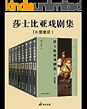 莎士比亚戏剧集(历史剧,喜剧,悲剧,传奇剧)套装共8册