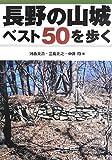 長野の山城ベスト50を歩く