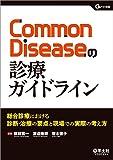 Common Diseaseの診療ガイドライン〜総合診療における診断・治療の要点と現場での実際の考え方 (Gノート別冊)
