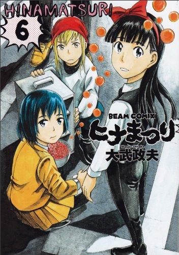 ヒナまつり 6 (ビームコミックス)