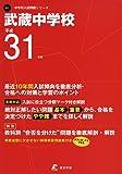 武蔵中学校 平成31年度用 【過去10年分収録】 (中学別入試問題シリーズN1)