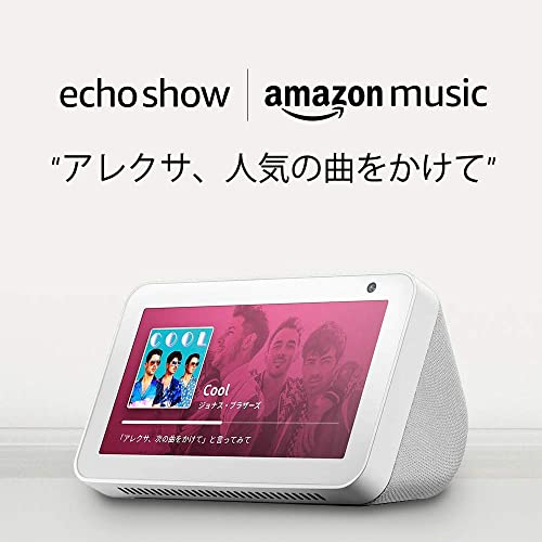 新登場 Echo Show 5 + Amazon Music Unlimited
