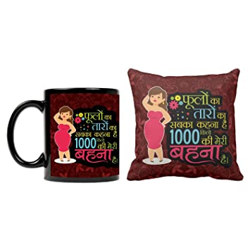 Buy Funky Store Birthday Gifts For Sister Funny 1000 Kilo Ki Meri Behna Theam Ceramic Mug With Cushion Cover Combo Of 2 Online At Low Prices In India