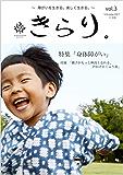 発達障害専門雑誌 季刊誌「きらり。」vol.3