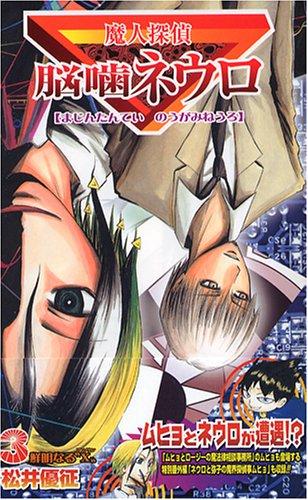 魔人探偵脳噛ネウロ (3) (ジャンプ・コミックス)
