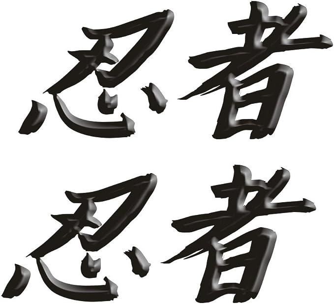 Japanese Kanji Meaning Ninja Green Look Decal Sticker Ninja Kanji Decal sticker set Black 6 tall x 3.2 wide