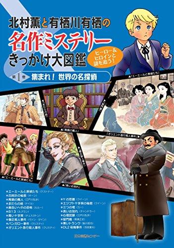名作ミステリーきっかけ大図鑑 第1巻 集まれ!世界の名探偵