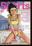 汗かけ! 潮吹け! ! SPORTS☆ゲリラ Vol.3 みひろ [DVD]