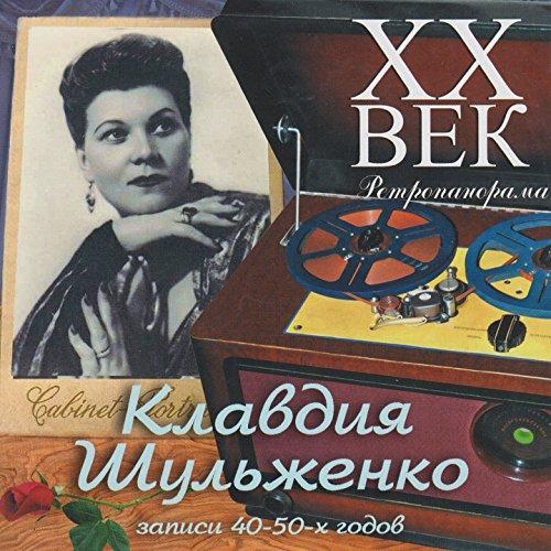 Надежда Александровна Попова